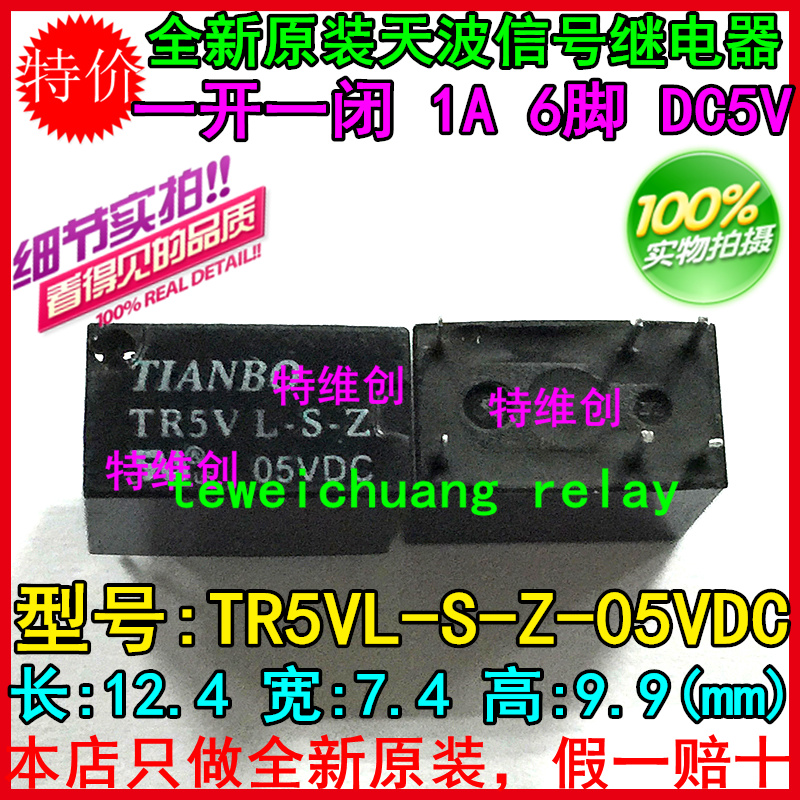 (10PCS) original relay TR5VL-S-Z-5V Open and close a 2A 6 feet TR5V L-S-Z-5V